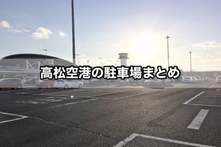 高松空港の駐車場まとめ