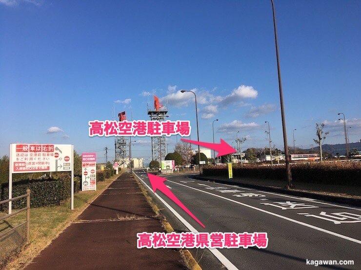 高松空港の駐車場の分かれ道