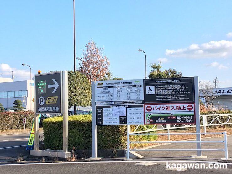 高松空港駐車場