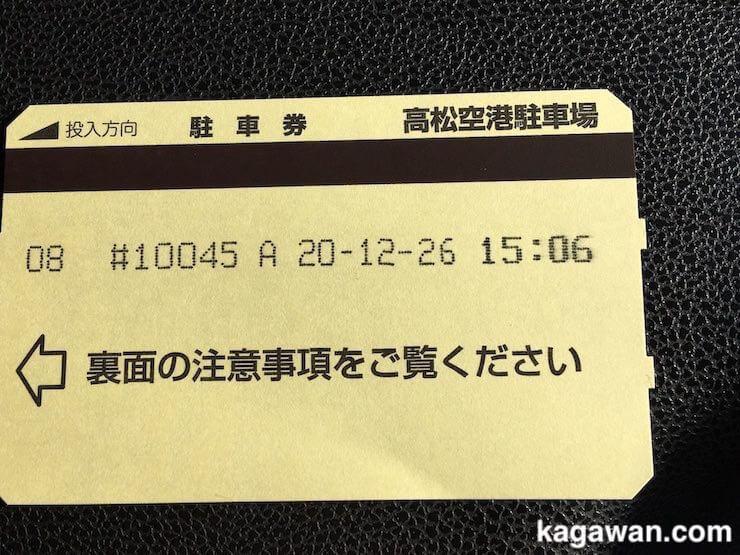 高松空港駐車場の料金