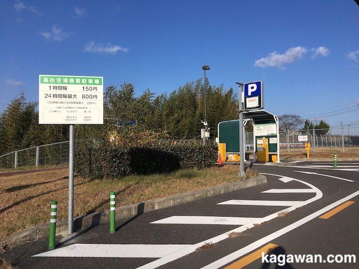 国内旅行など1日以上駐車する場合の駐車場